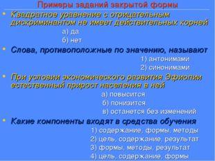 Примеры заданий закрытой формы Квадратное уравнение с отрицательным дискримин