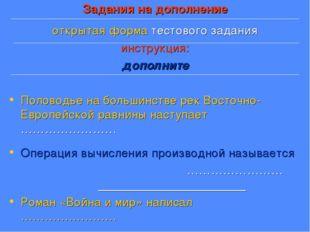 Задания на дополнение открытая форма тестового задания инструкция: дополните
