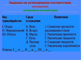 Задания на установление соответствия инструкция: установите соответствие.