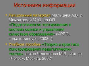 Источники информации Лекционный материал Мальцева А.В. И Мамонтовой М.Ю. по О