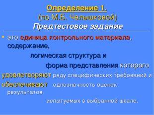 Определение 1. (по М.Б. Челышковой) Предтестовое задание это единица контроль