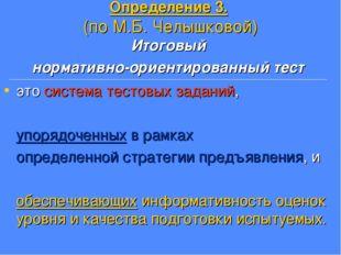 Определение 3. (по М.Б. Челышковой) Итоговый нормативно-ориентированный тест