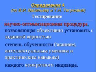 Определение 4. (по В.И. Васильеву и Т.Н. Тягуновой) Тестирование научно-оптим