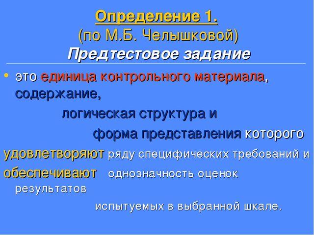 Определение 1. (по М.Б. Челышковой) Предтестовое задание это единица контроль...