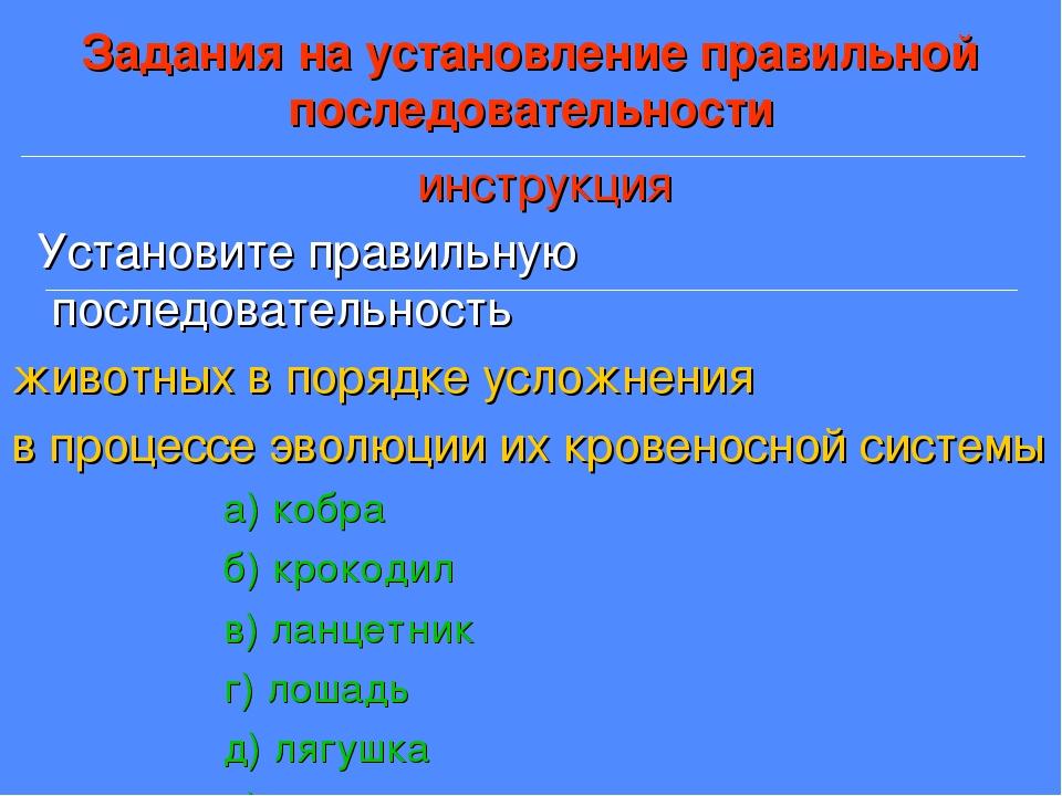 Задания на установление правильной последовательности инструкция Установите п...