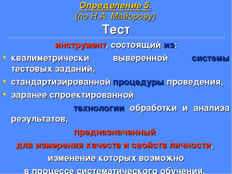 Определение 5. (по Н.А. Майорову) Тест инструмент, состоящий из: квалиметриче...
