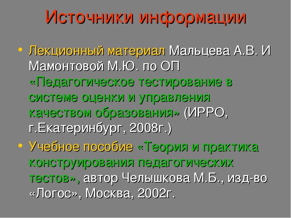Источники информации Лекционный материал Мальцева А.В. И Мамонтовой М.Ю. по О...