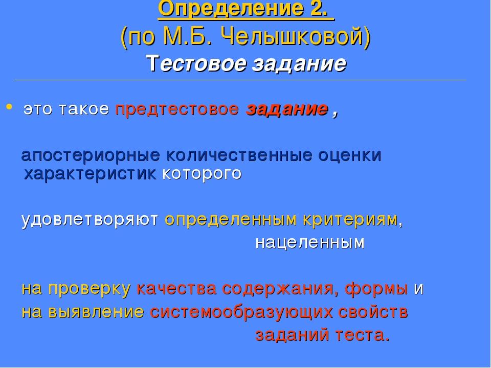 Определение 2. (по М.Б. Челышковой) Тестовое задание это такое предтестовое з...