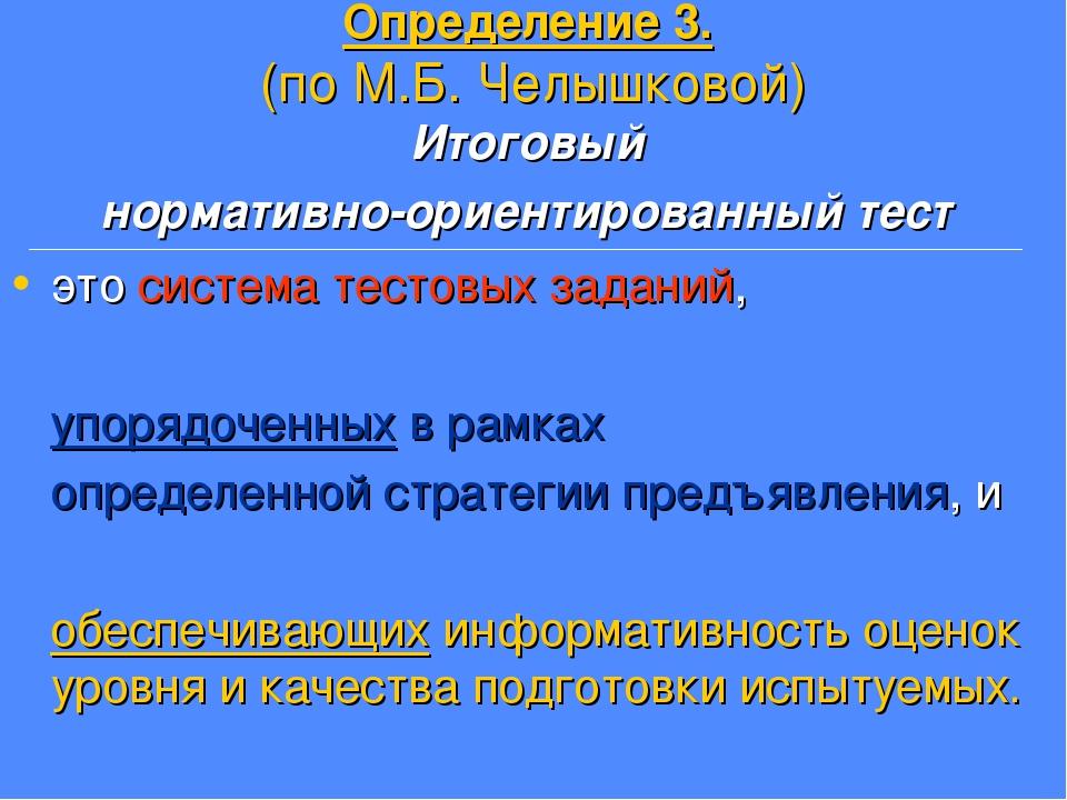 Определение 3. (по М.Б. Челышковой) Итоговый нормативно-ориентированный тест...