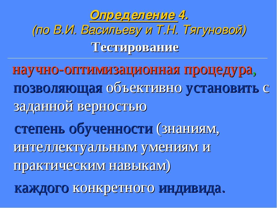 Определение 4. (по В.И. Васильеву и Т.Н. Тягуновой) Тестирование научно-оптим...