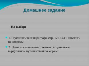 Домашнее задание На выбор: 1. Прочитать тест параграфа стр. 121-123 и ответит