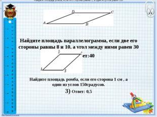 Найдите площадь параллелограмма, если две его стороны равны 8 и 10, а угол ме
