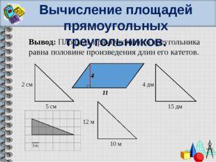 Вычисление площадей прямоугольных треугольников. Вывод: Площадь прямоугольног