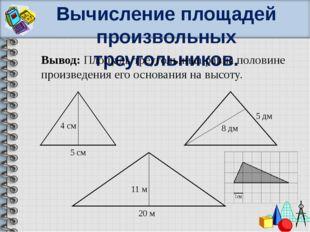 Вычисление площадей произвольных треугольников. Вывод: Площадь треугольника р