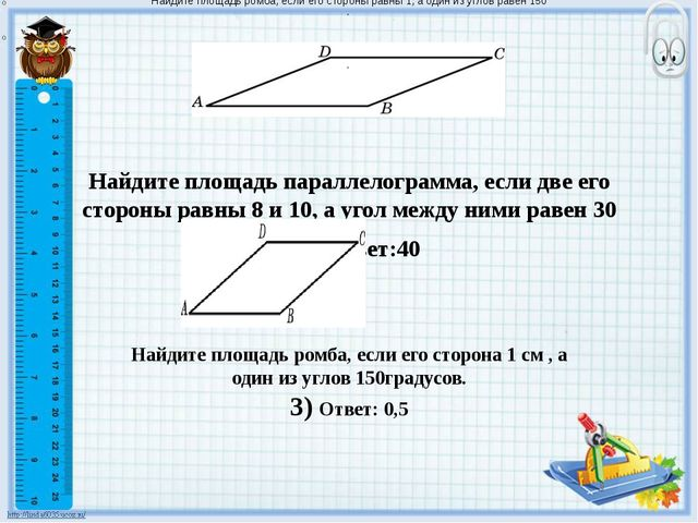 Найдите площадь параллелограмма, если две его стороны равны 8 и 10, а угол ме...