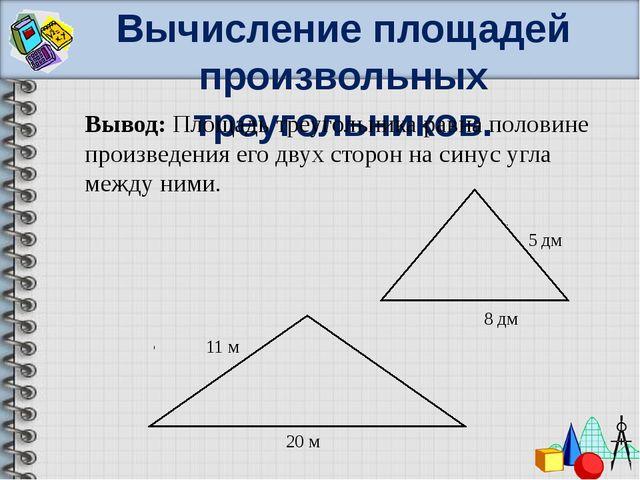 Вычисление площадей произвольных треугольников. Вывод: Площадь треугольника р...