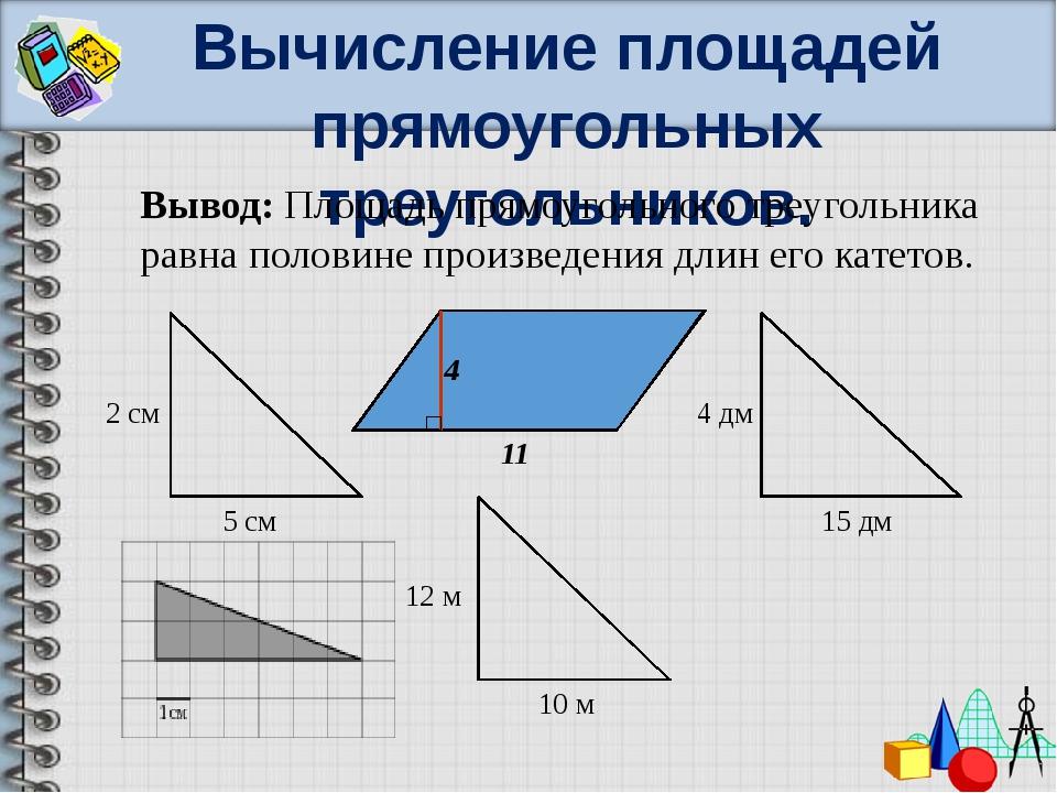 Вычисление площадей прямоугольных треугольников. Вывод: Площадь прямоугольног...