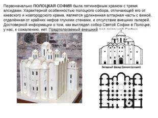 Первоначально ПОЛОЦКАЯ СОФИЯ была пятинефным храмом с тремя апсидами. Характе