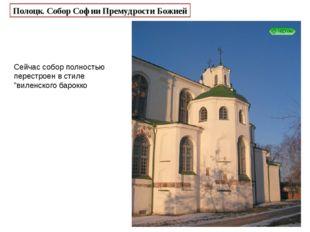 Полоцк. Собор Софии Премудрости Божией Сейчас собор полностью перестроен в ст