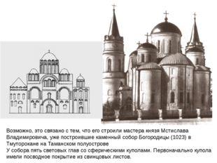 Возможно, это связано с тем, что его строили мастера князя Мстислава Владимир