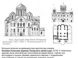 Большое влияние на древнерусскую архитектуру оказалаВеликая Успенская церков
