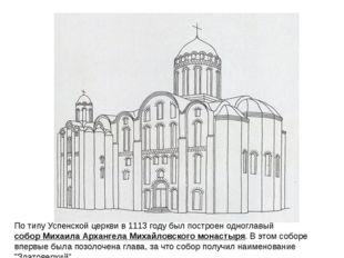 По типу Успенской церкви в 1113 году был построен одноглавыйсобор Михаила Ар