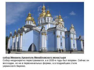 собор Михаила Архангела Михайловского монастыря Собор неоднократно перестраив