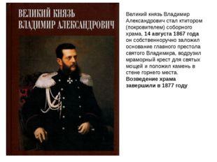 Великий князь Владимир Александрович стал ктитором (покровителем) соборного х