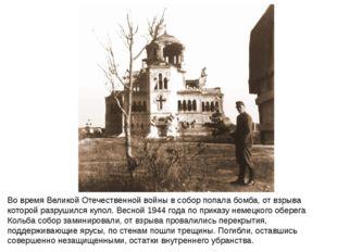 Во время Великой Отечественной войны в собор попала бомба, от взрыва которой