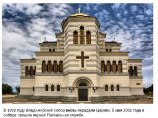 В 1992 году Владимирский собор вновь передали Церкви, 5 мая 2002 года в собор