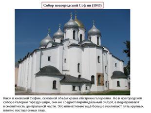 Как и в киевской Софии, основной объём храма обстроен галереями. Но в новгоро