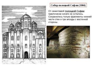 От семиглавойполоцкой Софии практически ничего не осталось. Сохранились тол