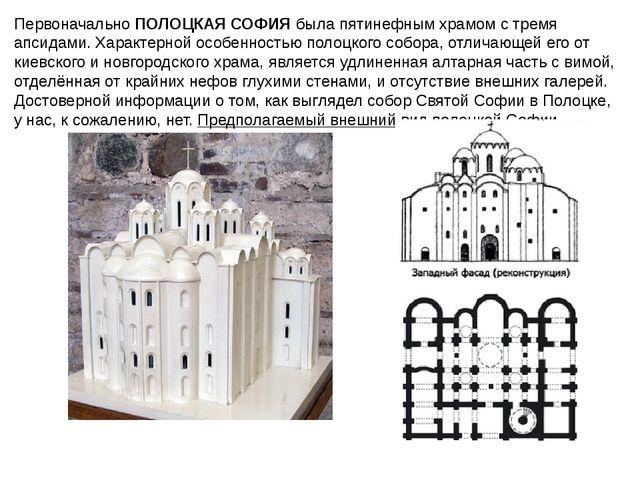 Первоначально ПОЛОЦКАЯ СОФИЯ была пятинефным храмом с тремя апсидами. Характе...
