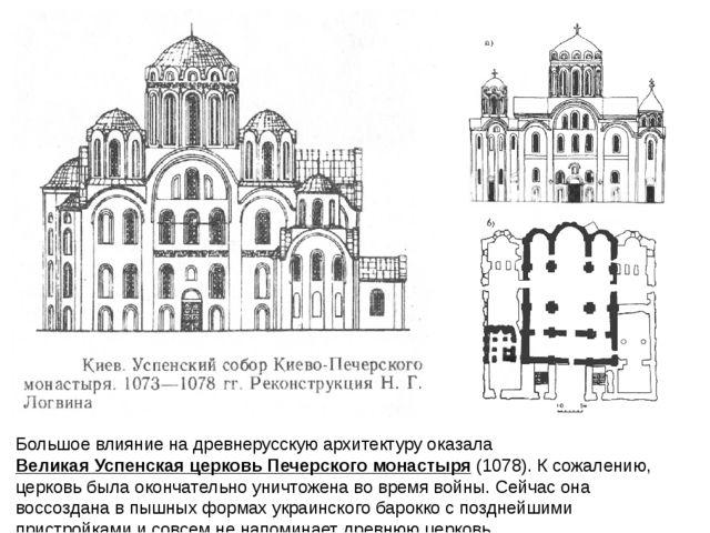 Большое влияние на древнерусскую архитектуру оказалаВеликая Успенская церков...