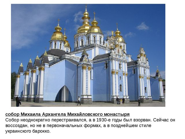 собор Михаила Архангела Михайловского монастыря Собор неоднократно перестраив...