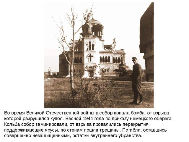 Во время Великой Отечественной войны в собор попала бомба, от взрыва которой...