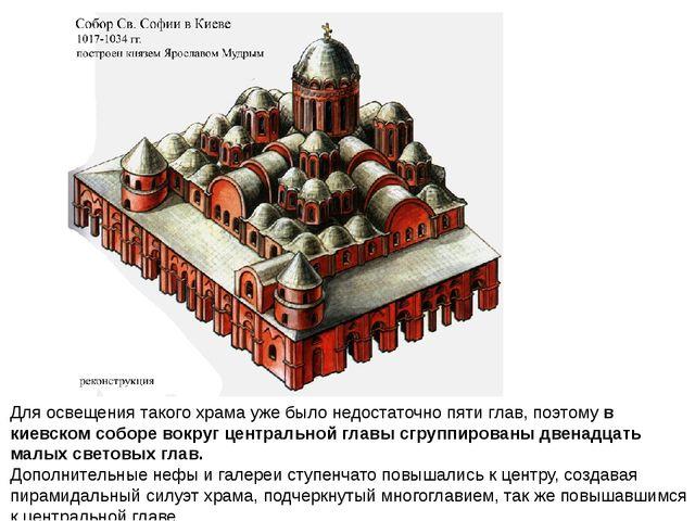 Для освещения такого храма уже было недостаточно пяти глав, поэтому в киевско...