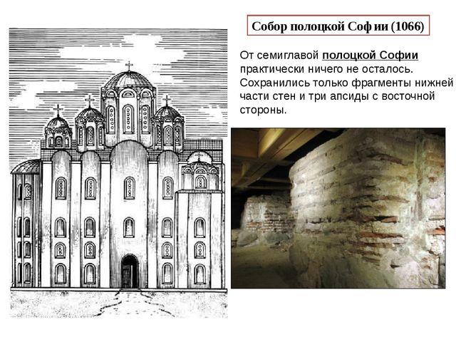 От семиглавойполоцкой Софии практически ничего не осталось. Сохранились тол...