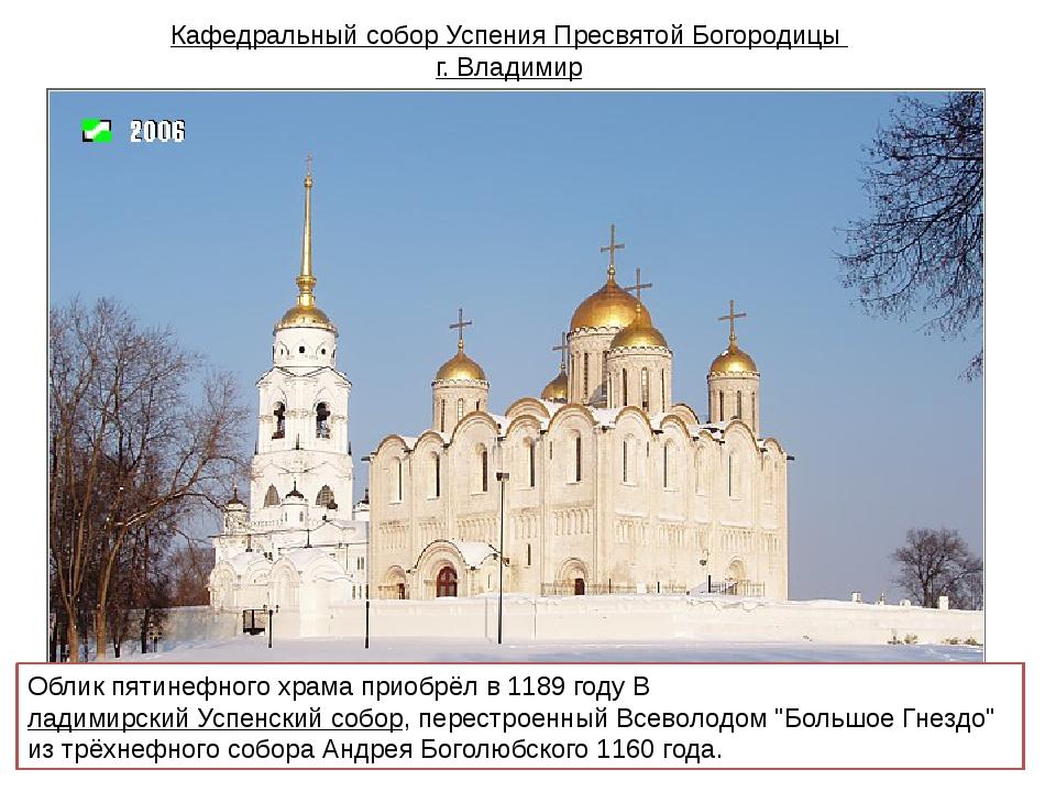 Кафедральный собор Успения Пресвятой Богородицы г. Владимир Облик пятинефного...