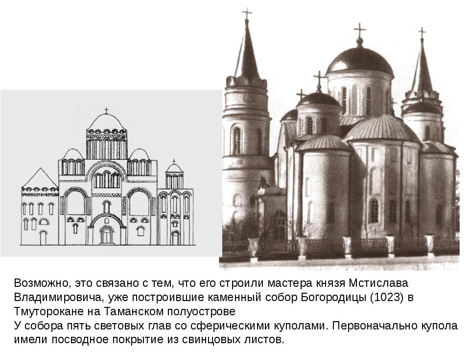 Возможно, это связано с тем, что его строили мастера князя Мстислава Владимир...