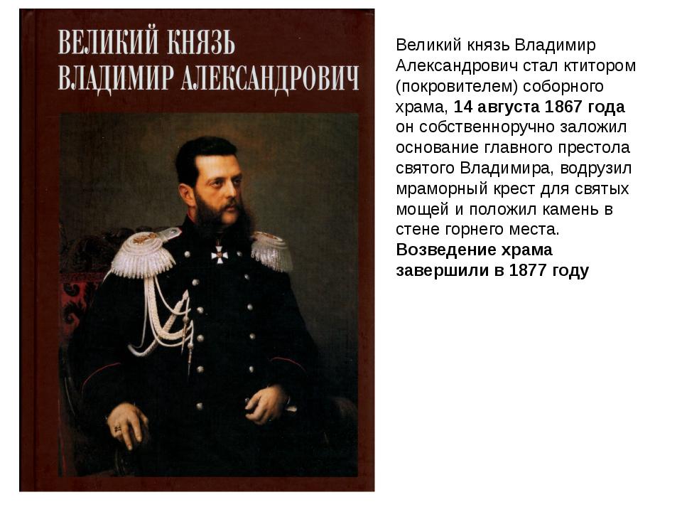 Великий князь Владимир Александрович стал ктитором (покровителем) соборного х...