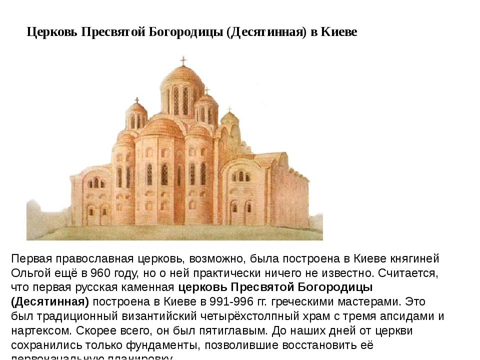 Церковь Пресвятой Богородицы (Десятинная) в Киеве Первая православная церковь...