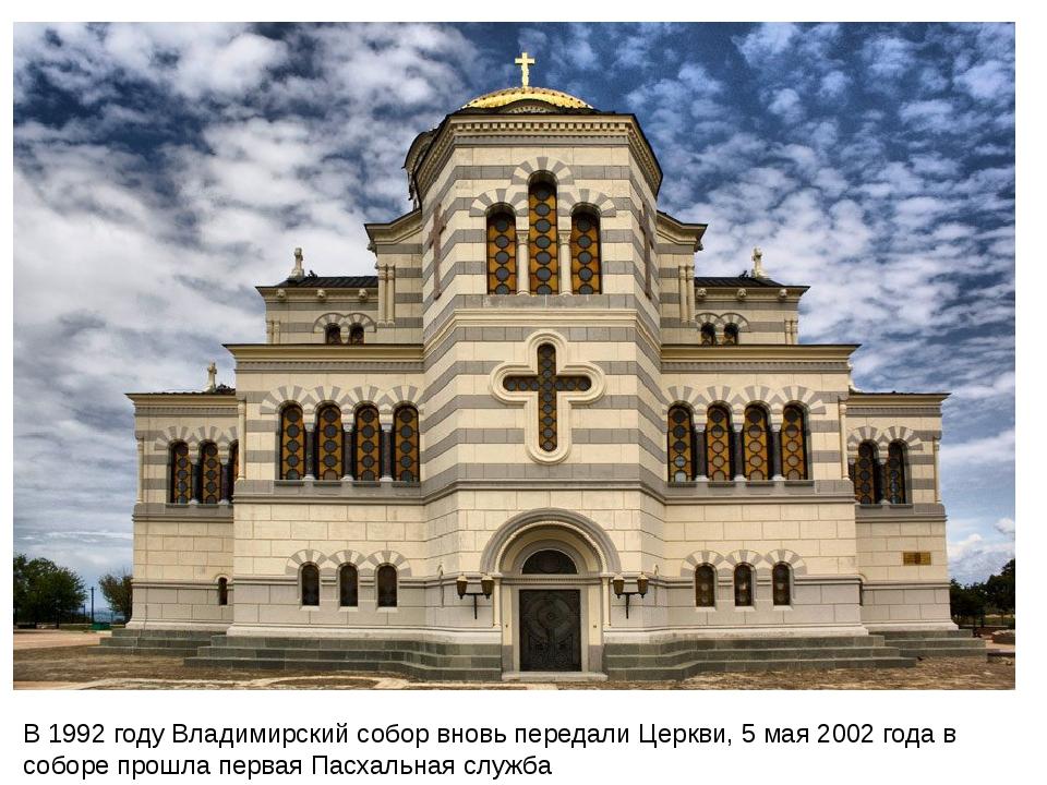 В 1992 году Владимирский собор вновь передали Церкви, 5 мая 2002 года в собор...