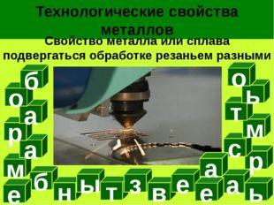 Технологические свойства металлов Свойство металла или сплава подвергаться об