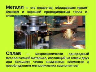 Металл — это вещество, обладающее ярким блеском и хорошей проводимостью тепла