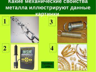 Какие механические свойства металла иллюстрируют данные картинки 1 2 3 4 Пров