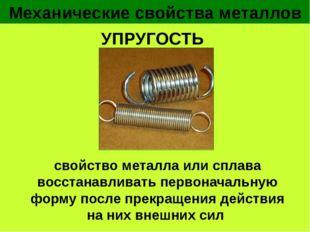 Механические свойства металлов УПРУГОСТЬ свойство металла или сплава восстана