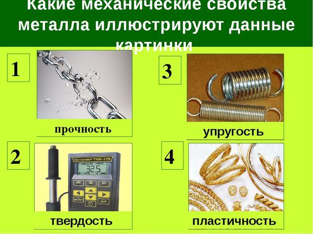 Какие технологические свойства металла иллюстрируют данные картинки 1 2 3 4 П...