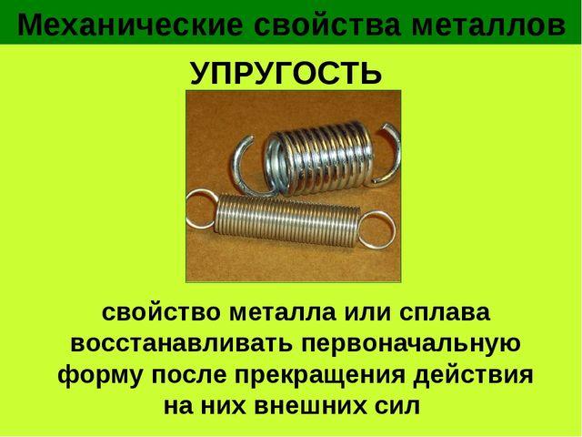Механические свойства металлов УПРУГОСТЬ свойство металла или сплава восстана...
