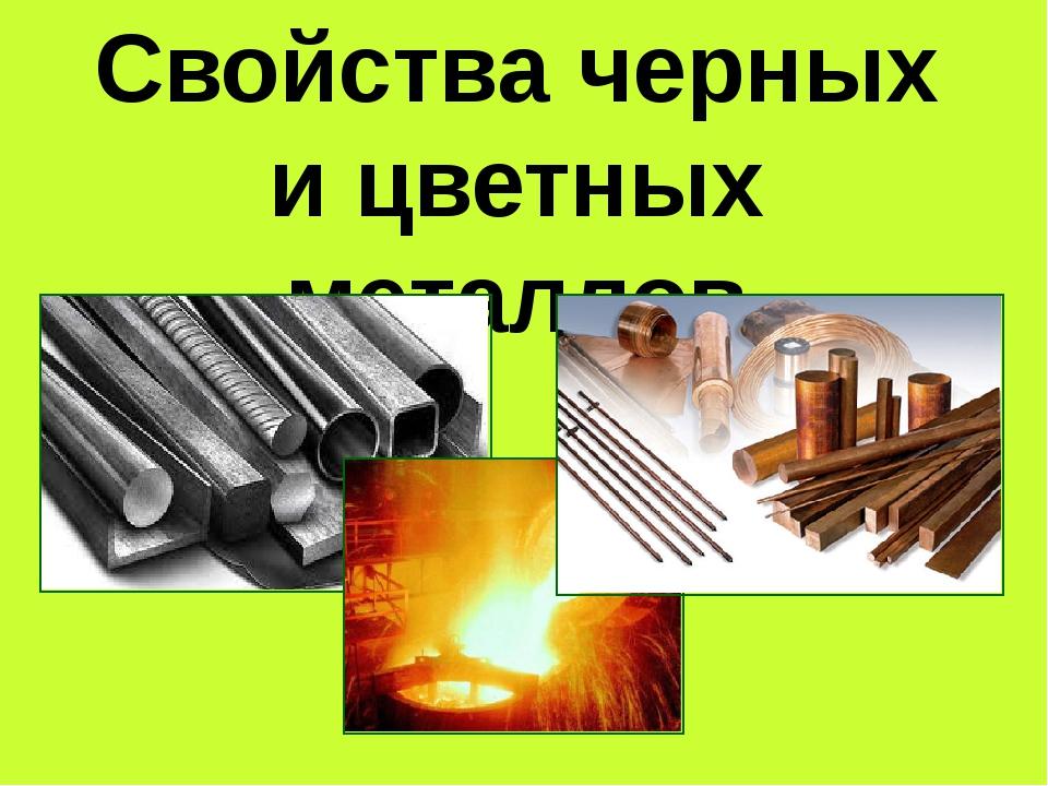 Какие технологические свойства металла иллюстрируют данные картинки 3. корроз...